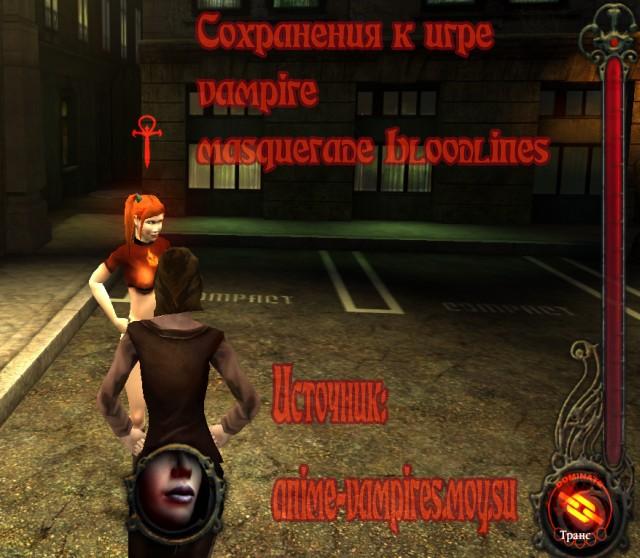 Сохранения к игре vampire masquerade bloodlines